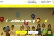 Создание сайта - Landing Page на Тильде 191 - kwork.ru