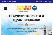 Конвертирую Ваш сайт в Android приложение 97 - kwork.ru