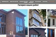 Создание сайта - Landing Page на Тильде 297 - kwork.ru