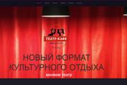 Создание сайтов на конструкторе сайтов WIX, nethouse 203 - kwork.ru