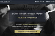 Копирование сайта на Wordpress 51 - kwork.ru
