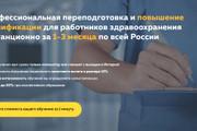 Скопировать Landing page, одностраничный сайт, посадочную страницу 114 - kwork.ru