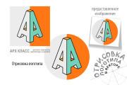 Логотип, растровое изображение или эскиз в вектор 23 - kwork.ru