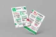 Разработаю дизайн листовки, флаера 162 - kwork.ru