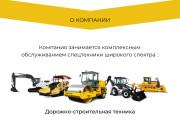 Стильный дизайн презентации 580 - kwork.ru