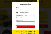 Сделаю копию Landing Page c настройкой 23 - kwork.ru