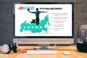 Дизайн Бизнес Презентаций 56 - kwork.ru