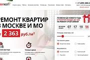 Копирование лендингов, страниц сайта, отдельных блоков 62 - kwork.ru