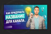 Сделаю превью для видео на YouTube 114 - kwork.ru