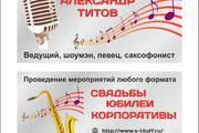 Создам визитку, быстро 14 - kwork.ru