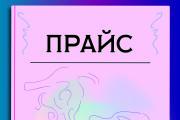 Выполню дизайнерскую работу Логотип, арт, аватар 49 - kwork.ru