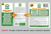 Разработка этикетки 20 - kwork.ru