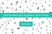 Дизайн баннера 13 - kwork.ru