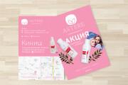 Дизайн двухсторонней листовки с исходниками 82 - kwork.ru