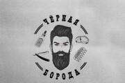 Логотип новый, креатив готовый 257 - kwork.ru
