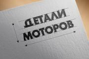 Эффектный логотип 163 - kwork.ru