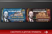Баннер, который продаст. Креатив для соцсетей и сайтов. Идеи + 218 - kwork.ru