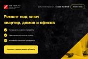 Скопирую Landing Page, Одностраничный сайт 113 - kwork.ru