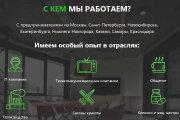 Копирование Landing Page и перенос на Wordpress 34 - kwork.ru