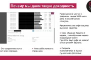 Создание презентации в PowerPoint 35 - kwork.ru