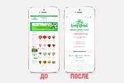 Адаптация сайта под все разрешения экранов и мобильные устройства 131 - kwork.ru