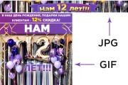 Сделаю 2 качественных gif баннера 134 - kwork.ru