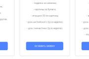 Создаю Лендинг на Тильде под ключ 82 - kwork.ru