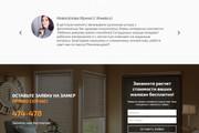 Landing Page с 0 + дизайн 208 - kwork.ru
