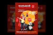 Изготовление дизайна листовки, флаера 111 - kwork.ru