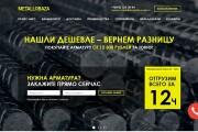 Скопирую Landing page 11 - kwork.ru