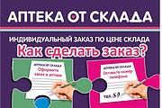 Разработаю рекламный макет для журнала, газеты 43 - kwork.ru