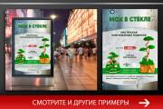 Баннер, который продаст. Креатив для соцсетей и сайтов. Идеи + 207 - kwork.ru