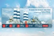 Нарисую слайд для сайта 167 - kwork.ru