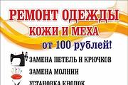 Дизайн - макет быстро и качественно 158 - kwork.ru