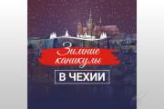 Дизайн баннеров 19 - kwork.ru