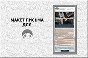 Создам красивое HTML- email письмо для рассылки 83 - kwork.ru