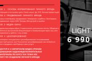 Стильный дизайн презентации 585 - kwork.ru