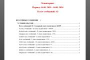 Макрос или формула Excel 24 - kwork.ru