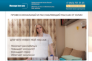 Копирование Landing Page 108 - kwork.ru
