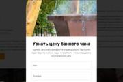 Копирование Landing Page 106 - kwork.ru