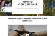 Копирование Landing Page 105 - kwork.ru