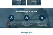 Копирование Landing Page 104 - kwork.ru