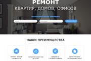 Копирование Landing Page 103 - kwork.ru