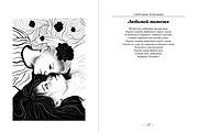Верстка книг, газет, научных изданий, музыкальных произведений 13 - kwork.ru