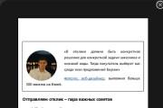 Верстка электронных книг в форматах pdf, epub, mobi, azw3, fb2 38 - kwork.ru