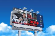 Дизайн для наружной рекламы 268 - kwork.ru