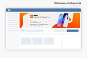 Профессиональное оформление вашей группы ВК. Дизайн групп Вконтакте 119 - kwork.ru