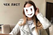 Стильный чек-лист 16 - kwork.ru