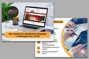 Сделаю презентацию в MS PowerPoint 210 - kwork.ru