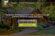 Создам продающий лендинг 10 - kwork.ru